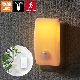 暗闇で人に反応し自動点灯!電球色 人感&明暗センサー フラットLEDナイトライトアンバー PM-L230 (AM) /省エネ・節電!暗闇で人を感知すると約2分点灯☆発光面積が広いフットライト (足元灯) /ELPA