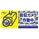 【メール便送料無料】コロナ電業 防犯ステッカー横型L SA-02HL