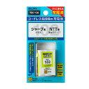 【メール便送料無料】コードレス電話・子機バッテリー (充電池) シャープ・NTT用 TSC-102/ELPA