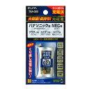 【メール便送料無料】ELPA 大容量長持ち コードレス電話 子機バッテリー (充電池) パナソニック NEC ブラザー ユニデン NTT用 TSA-023/くり返し充電に強い!大容量充電池!
