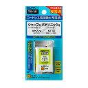 【メール便送料無料】コードレス電話・子機バッテリー (充電池) シャープ・パナソニック・キヤノン・NTT用 TSC-121/ELPA