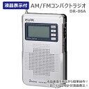 【わけあり】液晶AM/FMコンパクトラジオ  DR-06A/ELPA【同時購入注意】
