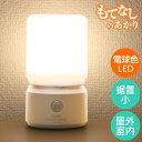 【わけあり】人感センサーライト もてなしのあかり 屋外可 電球色LED パールホワイト HLH-1201 (PW)/ELPA【同時購入注意】