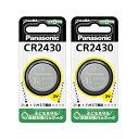 パナソニック コイン形リチウム電池 CR2430 2個セット CR-2430P_2