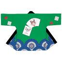 顔料染め祭り半纏・法被(緑) 隈取りに傘 =お祭り衣装=