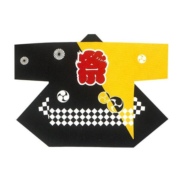 子供顔料染め祭り半纏・法被(黒・黄) 7号サイズ 祭文字に三つ巴 =お祭り衣装=