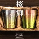 【チタン タンブラー】【送料無料】桜舞 チタン タンブラー ペア 保温 保冷 おしゃれ 二重 名入れ