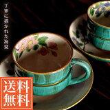 九谷焼 ペア コーヒーカップ 結婚祝い 父 母 両親 誕生日プレゼント 結婚記念日 記念品 金婚式 退職祝い 還暦祝い お祝い ギフト 贈り物 コーヒーカップ&ソーサー カップ セ