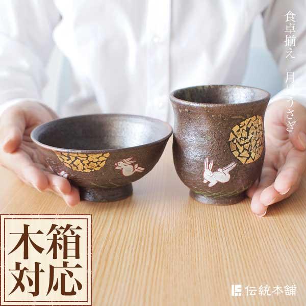 【九谷焼】 湯呑茶碗セット 月見うさぎ( 湯のみ 茶碗セット お中元ギフト 陶器 夫婦茶碗…...:dentouhonpo:10007864