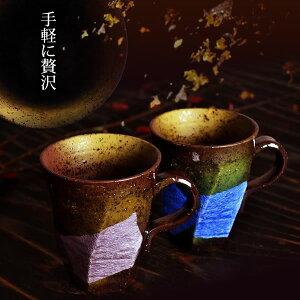 【九谷焼】ペアマグカップ 金銀ちらし