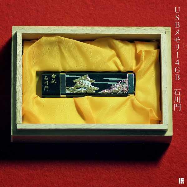 USBメモリ 選べる9種類 4GB ( 漆芸 名...の商品画像