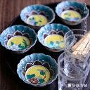 【九谷焼】 小鉢揃 吉田屋草花 2.7号( 小鉢 敬老の日 陶器 和食 セット おつまみ 朝食 料理