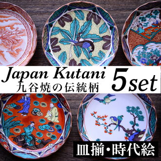 Plate assortment ~era of Kutani history~