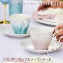 コーヒー ソーサー おすすめ