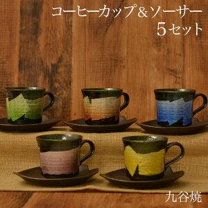 【九谷焼】 コーヒーカップ 銀彩 黒 5客セット( コーヒーカップ5客セット クリスマス お正月 陶器 セット ソーサー ティーカッ・・・