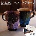 【送料無料】 マグカップ 木箱付き 銀彩金銀ちらし ペア 【...