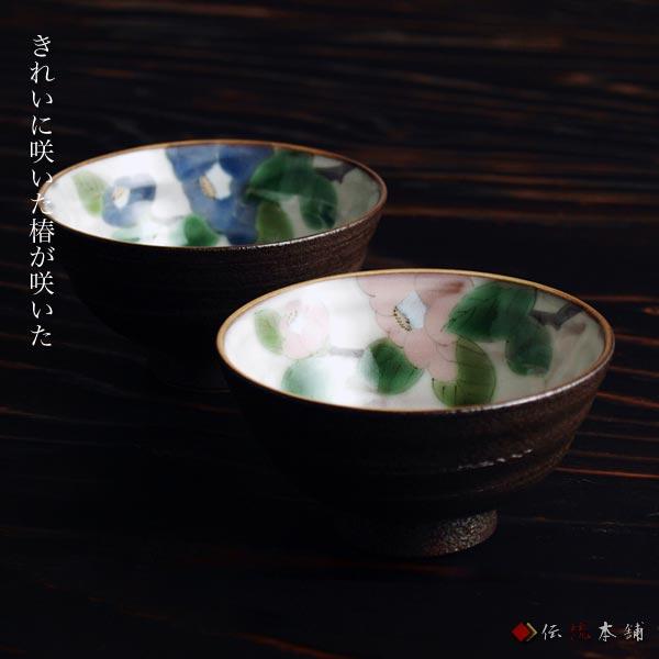 【九谷焼】夫婦茶碗・華釉椿