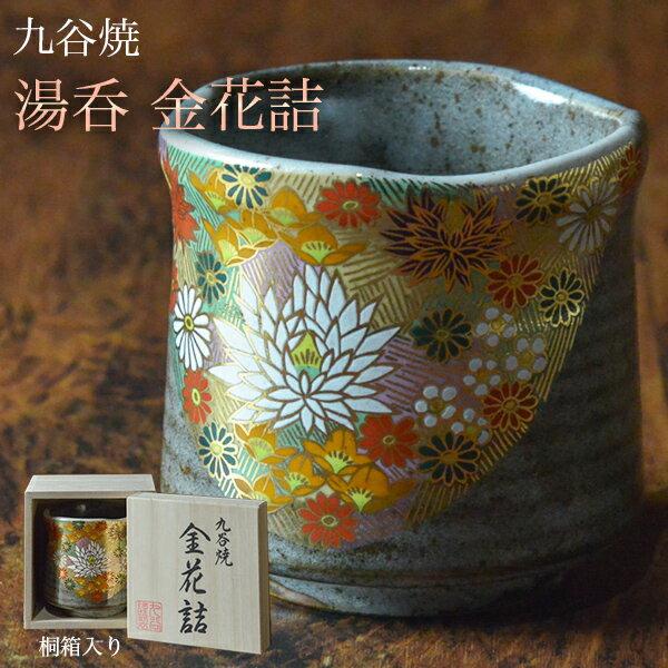 湯呑み・金花詰 専用桐箱