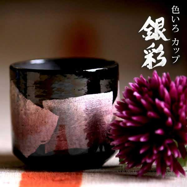 【九谷焼】フリーカップ 京紫色