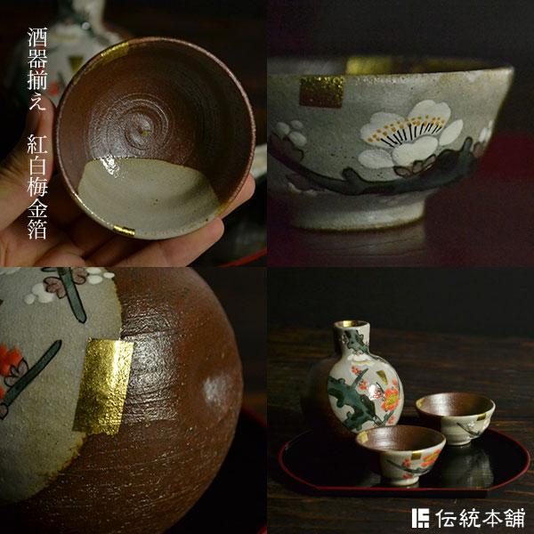 【九谷焼】酒器セット 紅白梅金箔