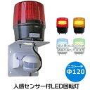 LED回転灯(人感センサー)コンセントプラグ付 ニコトーチ φ120 VL12R-100NJ2 AC100V(赤 黄)ブザー付き 日恵製作所 送料無料