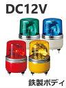 パトライト(PATLITE) 小型回転灯 SKH-12EA DC12V Ф100 防滴 色選択可)パトランプ 回転 赤、黄、緑、青