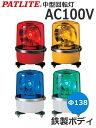 パトライト(PATLITE) 中型回転灯 SKP-110A AC100V Ф138 防滴パトランプ 回転 赤、黄、緑、青 送料無料