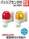 パトライト パトセンサ 壁面取付けセンサ付き回転灯 WHS-100A AC100V Ф100 防滴 ブザーなし(赤、黄)