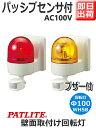 パトライト パトセンサ 壁面取付けセンサ付き回転灯 WHSB-100A AC100V Ф100 防滴 ブザー付き(赤、黄)