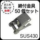 ステンレスバンド用締付金具(ストレーナー) 20mm幅 材質:SUS430 【50個セット】