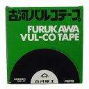 古河電工 バルコテープ20mm幅 (保護・防水)