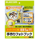 ELECOM 手作りフォトブック スーパーファイン紙タイプ 20枚入 EDT-SBOOK