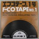 古河電工 自己融着性絶縁テープ F-COTAPE NO.1 エフコテープ1号