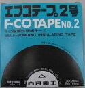 古河電工 自己融着性絶縁テープ F-COTAPE NO.2 エフコテープ2号
