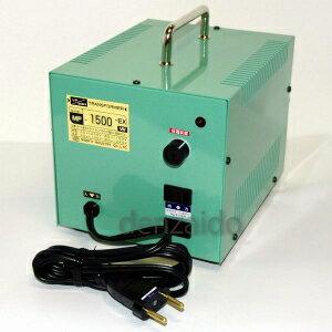 日章工業 変圧トランス 入出力電圧AC240⇔AC100V 定格容量1500W 《MF-EXシリーズ》 MF1500EX