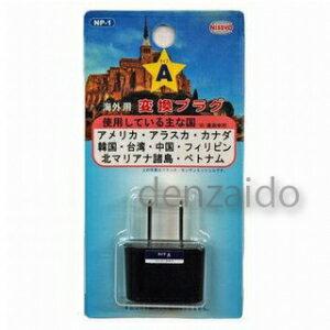 日章工業 海外旅行用電源変換プラグ Aタイプ NP1