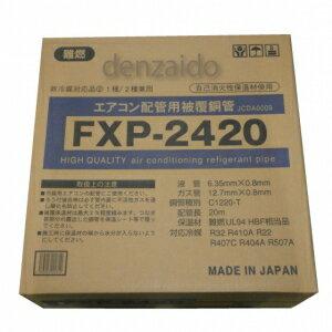 奥村金属 エアコン用被膜銅管 ペアコイル 2分4分 20M FXP-2420