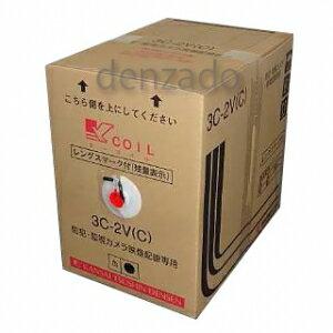 関西通信電線 同軸ケーブル 監視カメラ映像配信用 レンズマーク(残量表示)付 3C-2V(C)300m巻き 黒 3C-2V(C)K-COIL×300m