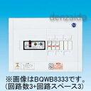 パナソニック スタンダード住宅分電盤 リミッタースペースなし 出力電気方式単相3線 露出形 ヨコ1列 回路数6+回路スペース2 30A 《スッキリパネルコンパクト21》 BQWB8362