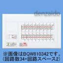 パナソニック スタンダード住宅分電盤 リミッタースペースなし 出力電気方式単相3線 露出・半埋込両用形 回路数14+回路スペース2 40A 《スッキリパネルコンパクト21》 BQW84142