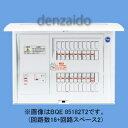 パナソニック エコキュート・IH対応住宅分電盤 リミッタースペースなし 出力電気方式単相3線 露出・半埋込両用形 回路数10+回路スペース2 50A 《コスモパネルコンパクト21》 BQE85102T2