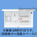 パナソニック スタンダード住宅分電盤 リミッタースペース付 出力電気方式単相3線 露出・半埋込両用形 回路数12+回路スペース4 50A 《コスモパネルコンパクト21》 BQR35124