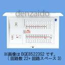 パナソニック 太陽光発電システム・エコキュート・IH対応住宅分電盤 出力電気方式単相2線200V用 露出・半埋込両用形 回路数18+回路スペース3 50A 《コスモパネルコンパクト21》 BQE85183S2