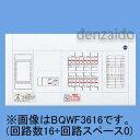 パナソニック スタンダード住宅分電盤 リミッタースペース付 フリースペース付 露出・半埋込両用形 回路数18+回路スペース2 50A 《スッキリパネルコンパクト21》 BQWF35182