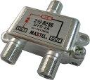マックステル CS/BS/地デジ対応 2分配器(1端子電流通過型)DYD-2A
