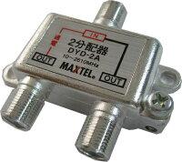 【MAXTEL/マックステル】CS/BS/地デジ対応2分配器(1端子電流通過型)DYD-2A