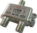 マックステル CS/BS/地デジ対応 2分配器(全端子電流通過型)DYD-2AT