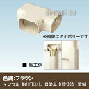 季節性家電(冷暖氣) - オーケー器材 配管化粧ダクト 《スカイダクト》 Hiグレード仕様 TDシリーズ チーズ(異径アダプタ付) 14型 ブラウン K-TDT14AT