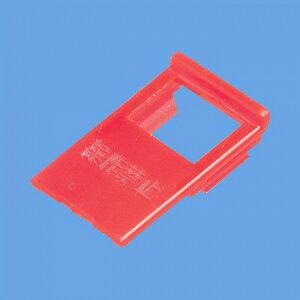 パナソニック ハンドルロックキャップ コンパクトブレーカ用 BSH23028031