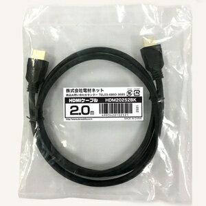 電材堂 HDMIケーブル 4K放送対応 樹脂モールドタイプ 2m ブラック HDM20252BK